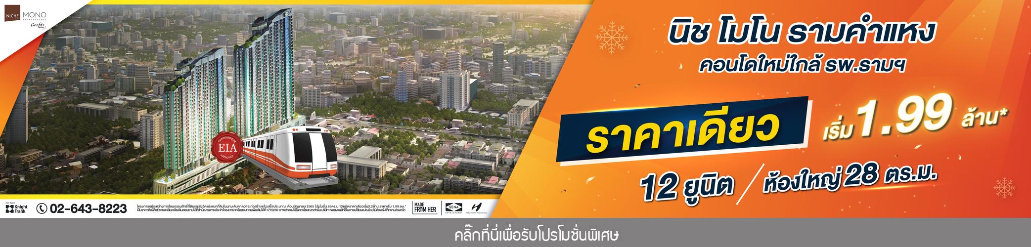 คอนโด นิช โมโน รามคำแหง - Niche Mono Ramkhamhaeng Condo